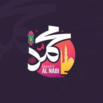 Mawlid Al Nabi Muhammad Prophet Muhammads Birthday Card Religion PNG and Vector with Transparent Background for Free Download