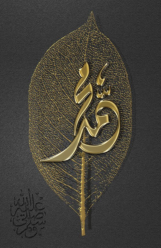 Muhammad PBUH by Baraja19 on DeviantArt