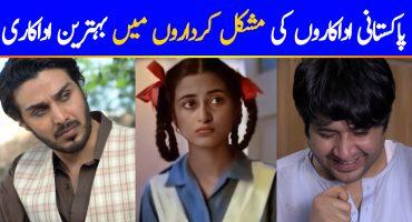 Best Performances of Pakistani Actors in Challenging Roles