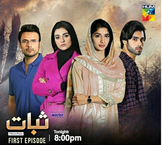 Public Reaction On Last Episode Of Drama Serial Sabaat