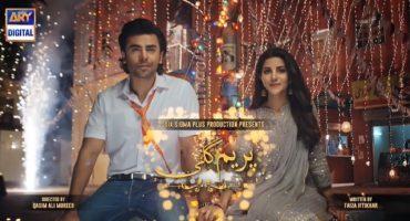 Prem Gali Episode 12 Story Review - Heartwarming Episode