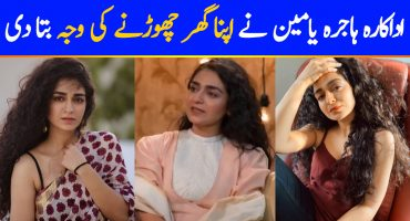 Hajra Yamin Talks About The Reason She Left Her Home