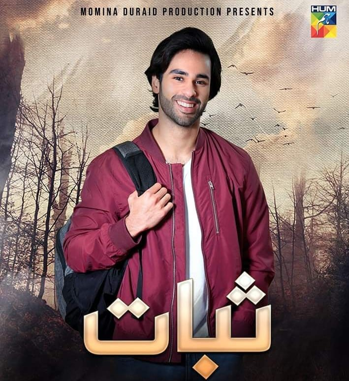 Hassan's Character In Sabaat Relates To Kashif Anwer Himself