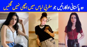 Pakistani Actresses Who Don't Look Good In Western Outfits