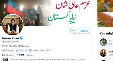 PM Imran Khan Unfollowed everyone on Twitter.