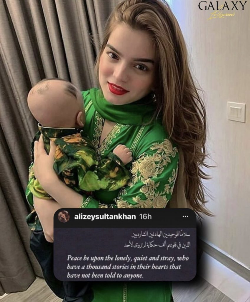 Alizey Feroze Shares An Ayat And Left Her Fans Curious