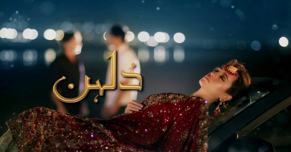 Drama Serial Dulhan Has A Surprise In Store