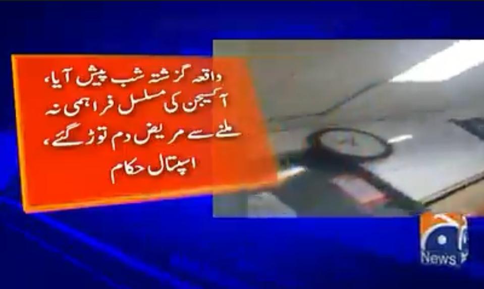 7 Corona patients died in Peshawar