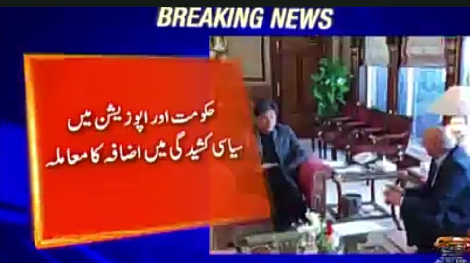 PM Imran Khan to hold meeting with Governor Punjab regarding PDM Rally