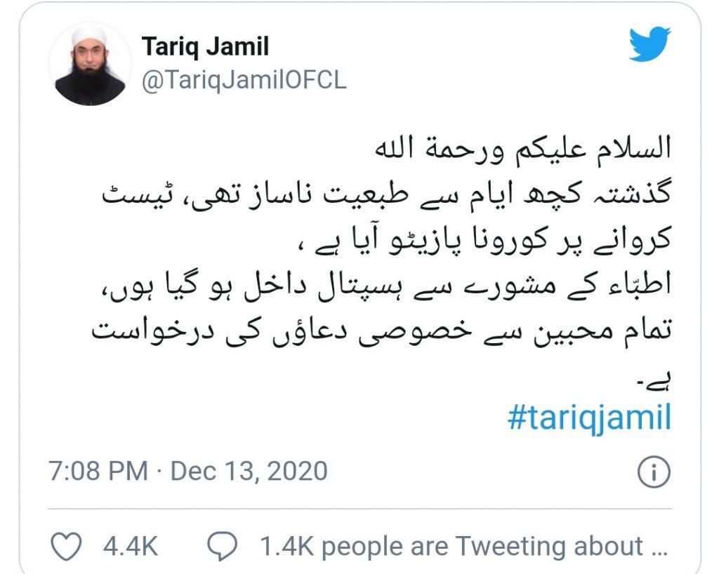 Maulana Tariq Jameel tested positive for Corona