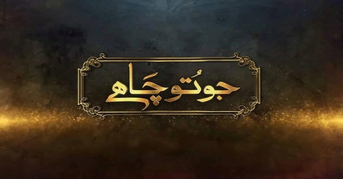 Pakistani Dramas of 2020 That Served No Purpose
