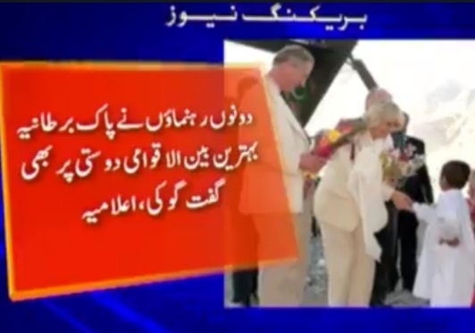 Imran Khan talked to Prince Charles on Phone
