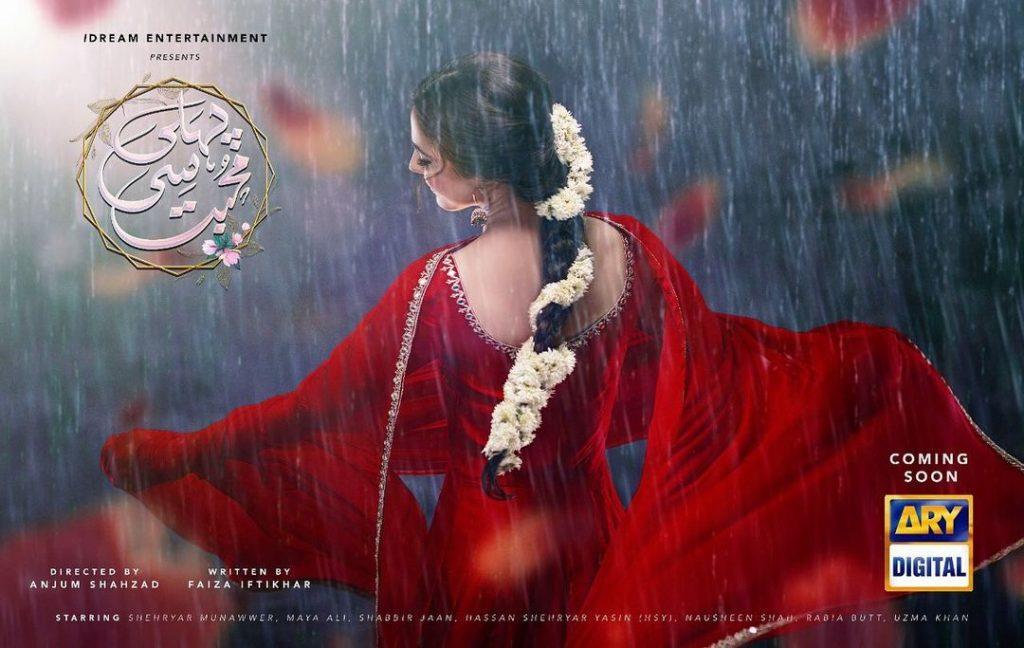 Upcoming Drama Pehli Si Muhabbat BTS Pictures