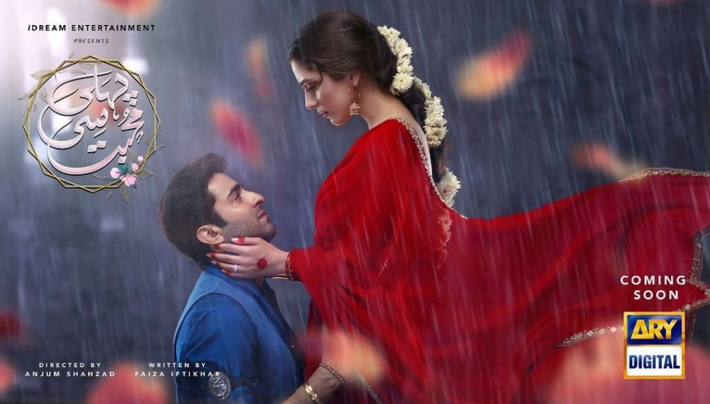 Pehli Si Mohabbat - Teasers Are Out Now