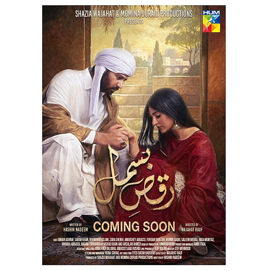 Raqs-E-Bismil OST Is Out Now