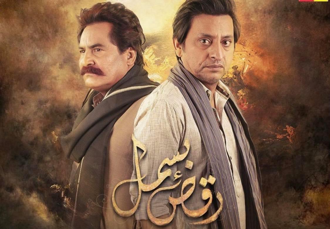 Raqs-e-Bismil - Complete Cast and OST