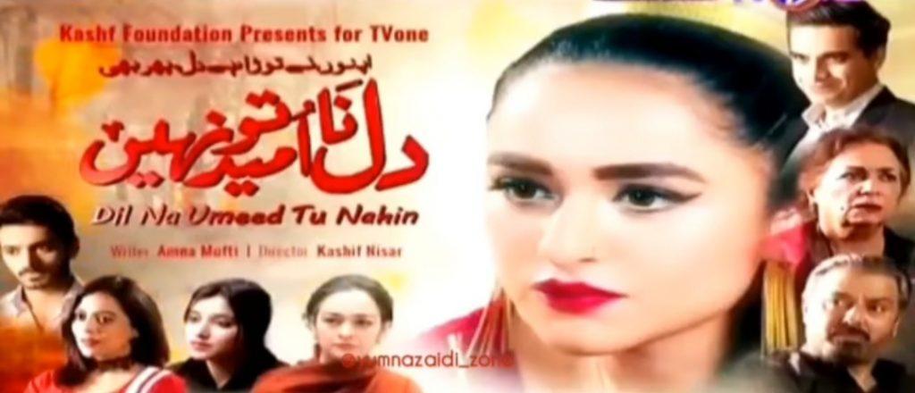 Yumna Zaidi's Upcoming Drama Dil Na Umeed Toh Nahi - Teasers Are Out