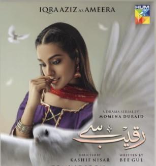Iqra Aziz Shared Her Working Experience With Hadiqa Kiani
