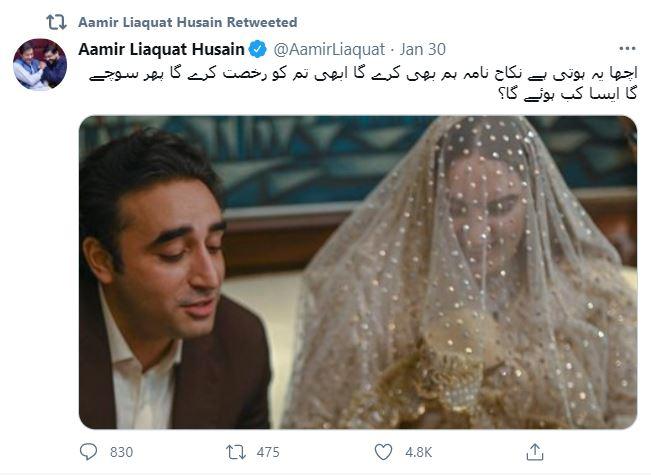 Amir Liaquat Mocks Bilawal Bhutto