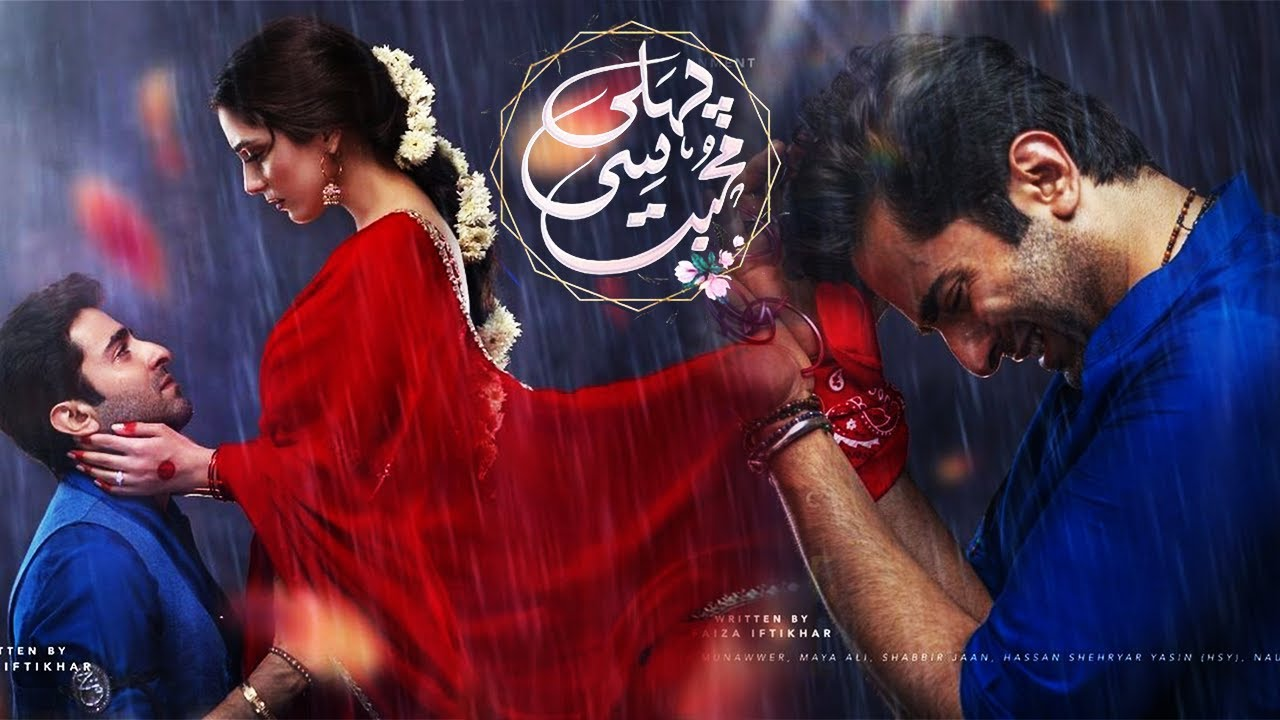 Pehli Si Mohabbat - Complete Cast and OST