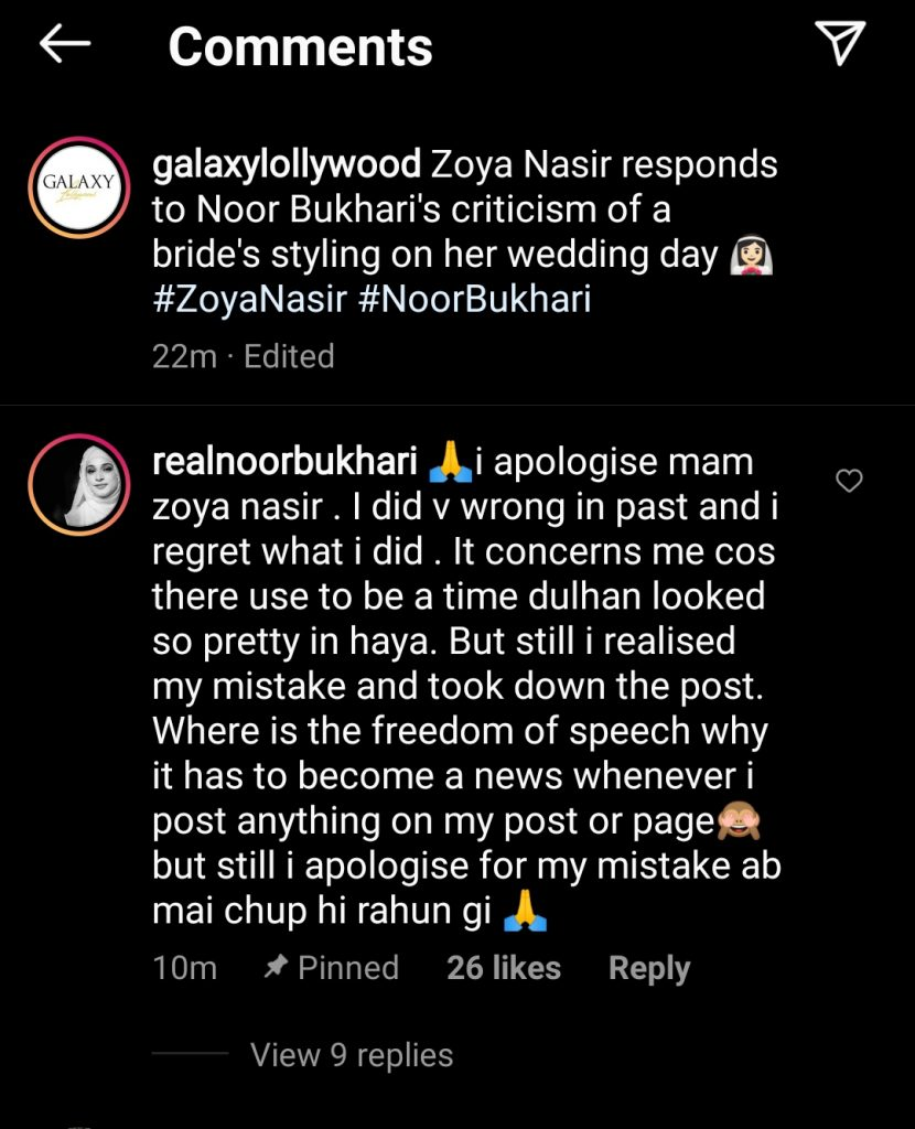 Here is What happened Between Noor Bukhari and Zoya Nasir