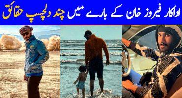 Interesting Facts About Feroze Khan
