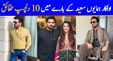 Humayun Saeed - Interesting Facts About Him