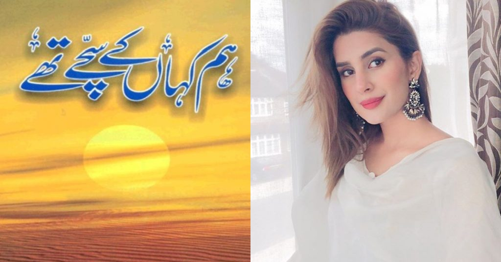 Umera Ahmed Replies To a Fan's Question About Writing For TV