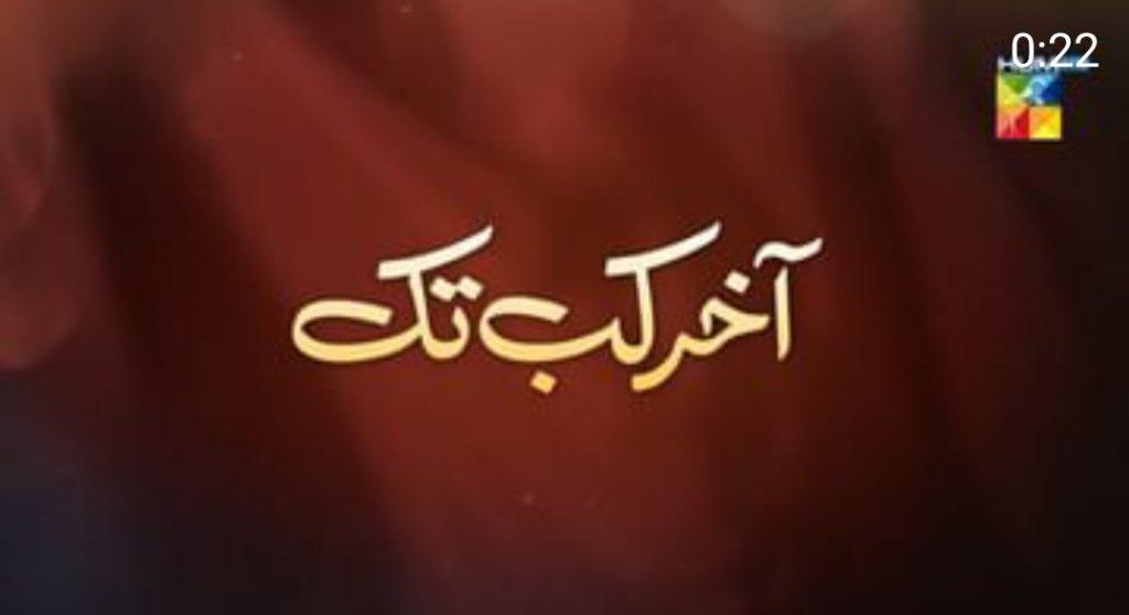 Drama Serial Aakhir Kab Tak Cast in Real Life