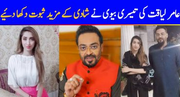 Aamir Liaquat's 3rd Wife Released More Video Proofs On Social Media