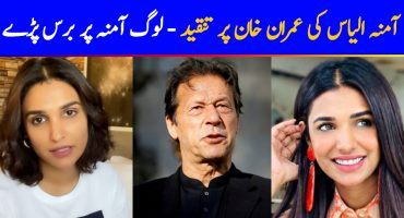 Twitter Thrashes Amna Ilyas on Abandoning Imran Khan As PM