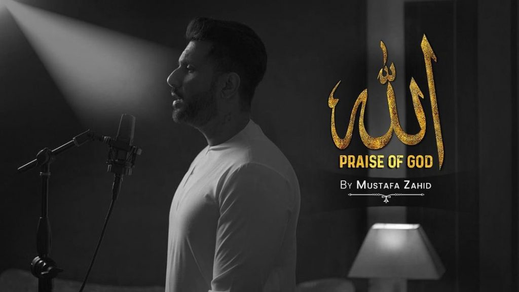 """Mustafa Zahid's New Soulful Hamd """"Allah"""" Is All That You Need To Listen"""