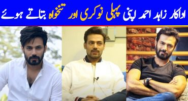 Zahid Ahmed Revealed His First Job And Salary And It Will Surprise You