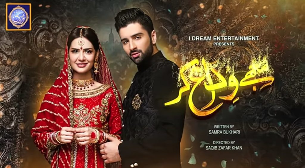 The Teaser Of The New ARY Drama Mujhe Wida Ker Is Out