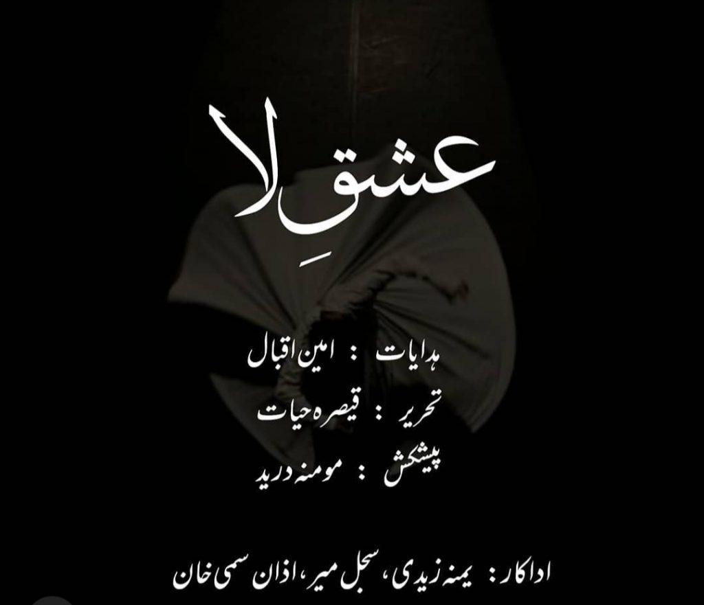 Upcoming Drama Ishq-e-Laa All Details