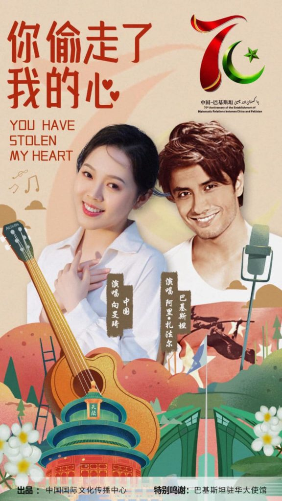 Ali Zafar Singing In Chinese - Paying Tribute To Pak-China Friendship