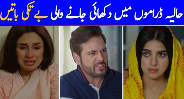 Most Absurd Situations In Current Pakistani Dramas