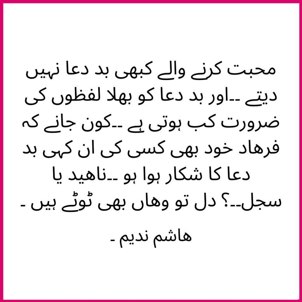 "Hashim Nadeem Addressed ""Farhad's Bud Dua"" In Khuda Or Mohabbat 3"