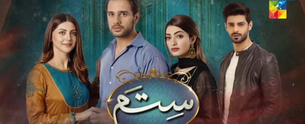 """Drama Serial """"Sitam"""" - Teasers Are Out Now"""