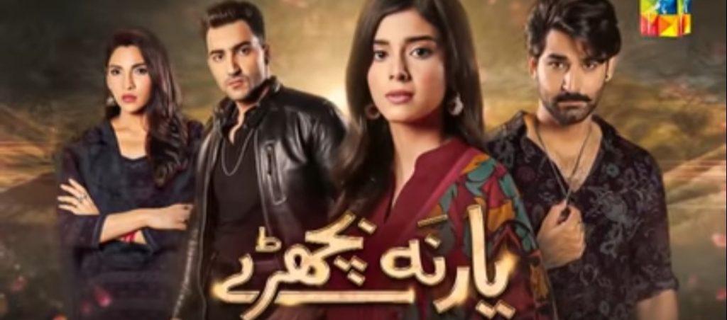 "Drama Serial ""Yaar Na Bichray"" - Cast In Real Life"