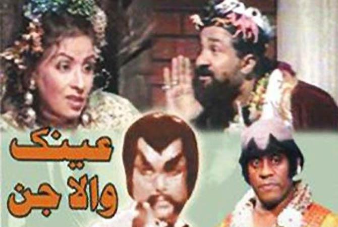 Ainak Wala Jin Back On The Television Screens As Return Of Nastoor