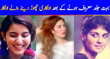 Pakistani Actors Who Quit After Getting Instant Fame