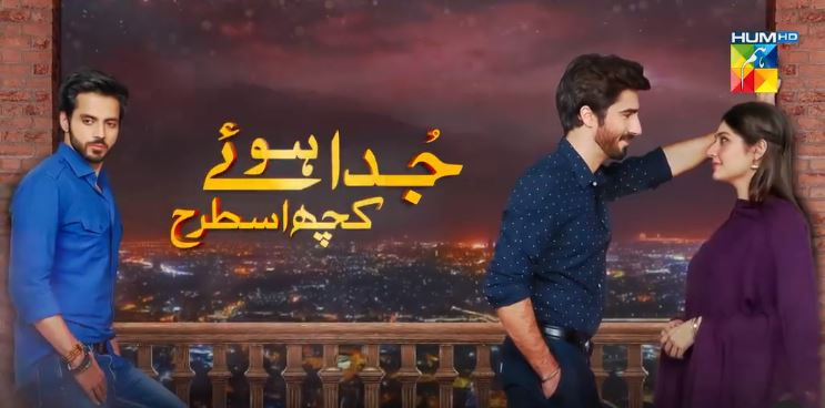"""Teasers Of Upcoming Drama Serial """"Juda Huay Kuch Is Tarah"""" Are Out Now"""