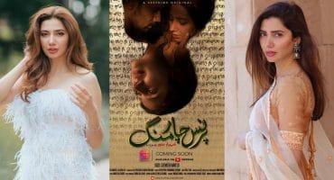 First Look Poster Of Mahira Khan's Upcoming Web Series