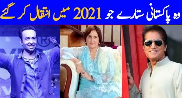 Pakistani Celebrities Who Passed Away in 2021