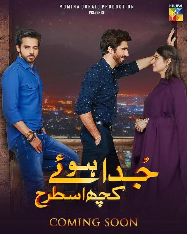 Drama Serial Juda Huay Kuch Is Tarah- Cast In Real Life