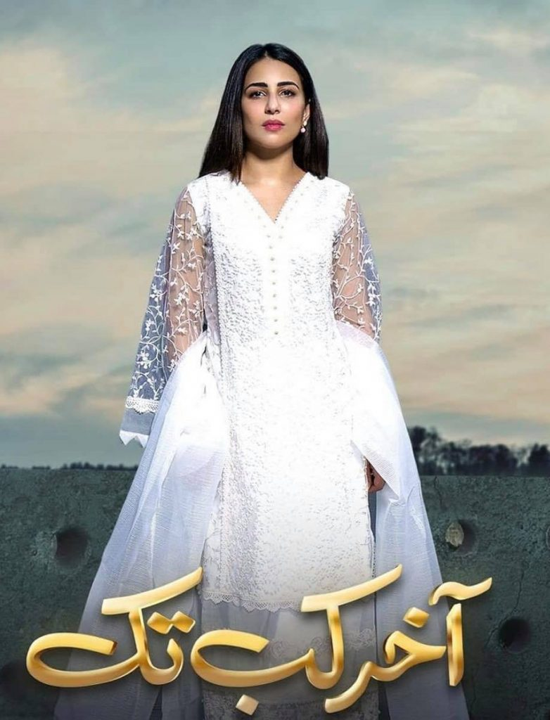 Aakhir Kab Tak – Complete Cast and OST