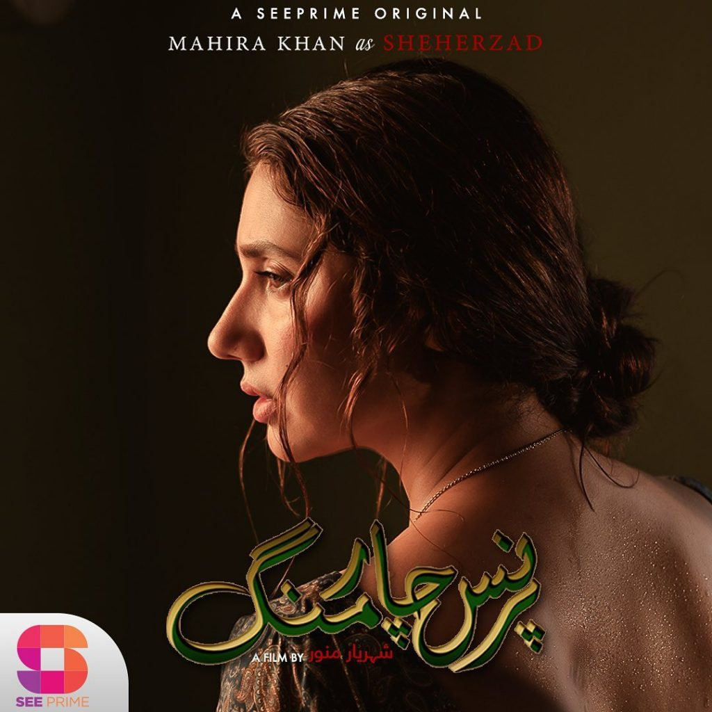 """Mahira Khan's Starrer """"Prince Charming"""" Fetching Trailer Is Out"""