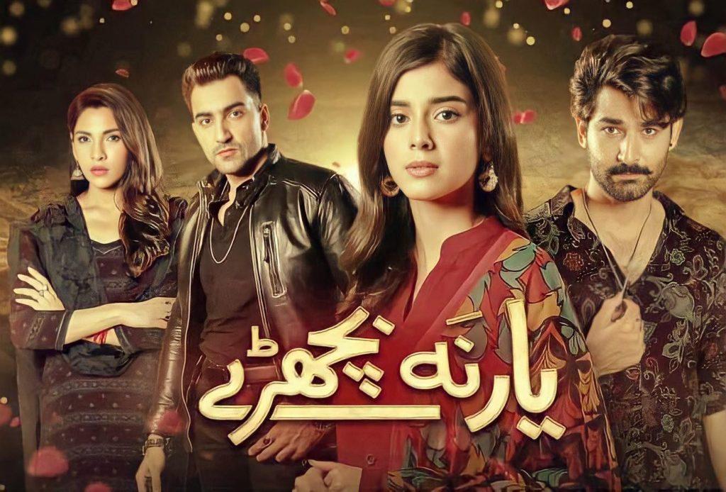 Yaar Na Bichray Scene Copied From Humsafar - Fan's Reaction
