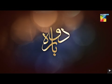 """Everything You Need To Know About Upcoming Drama Serial """"Dobara"""""""